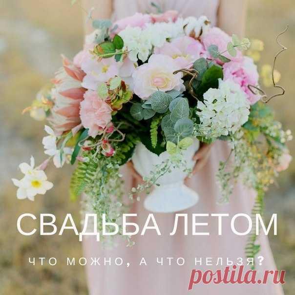 La boda en verano: ¿que es posible y que no es posible? weddywood.ru\/svadba-letom-chto-mozhno-a-chto-nelzja