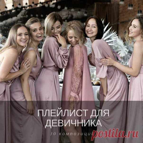 Плейлист для девичника: 30 композиций weddywood.ru/plejlist-dlja-devichnika-30-kompozicij