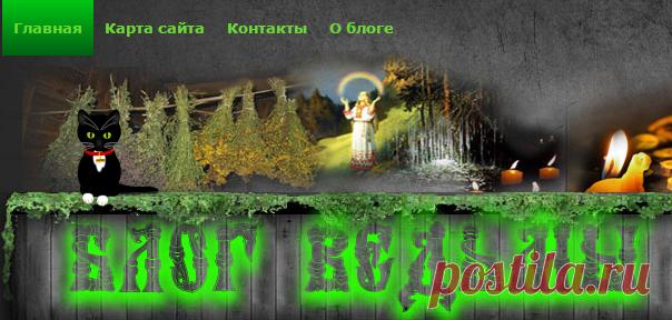 Блог ведьмы
