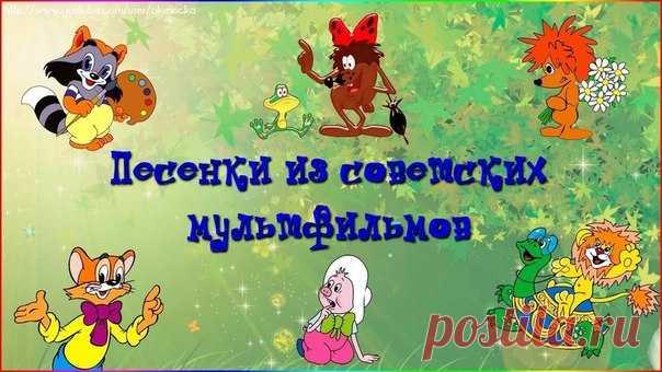 детские клипы из советских мультфильмов скачать бесплатно