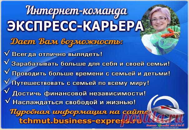 """Предлагаю интересную работу в международном проекте с неограниченным доходом. Вложений нет. Продавать не нужно. Помощь в обучении и поддержка до результата.  Готова рассказать подробнее. Пишите """"работа"""" в личные сообщения на страничку www.ok.ru/profile/576377274059 Посетите мой сайт http://tchmut.business-express.ru"""