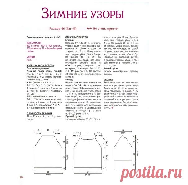 ДЖЕМПЕРЫ СПИЦАМИ + описание | ВИПпетельки | Яндекс Дзен