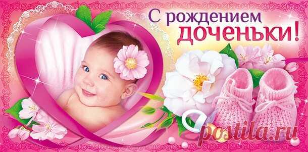 Поздравления с рождением дочки подруге красивые