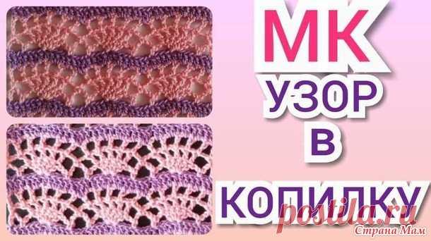 Видео МК: Вяжем вместе красивый, ажурный узор для жилета, кофточки, кардигана, топа, юбки, платья - Все в ажуре... (вязание крючком) - Страна Мам