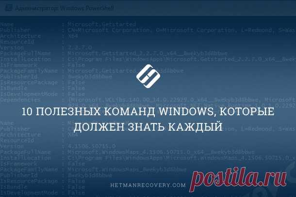 10 полезных команд Windows, которые должен знать каждый