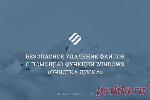 Безопасное удаление файлов с помощью функции Windows «Очистка диска» | Hetman Software | Яндекс Дзен