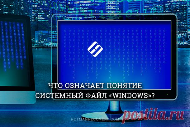 Системные файлы Windows: где хранятся, как отобразить или восстановить