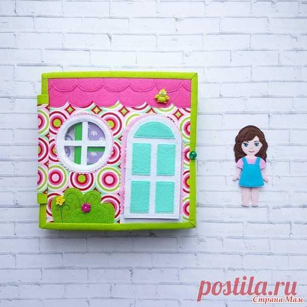 . Развивающая книжка Кукольный домик - Игрушки своими руками - Страна Мам
