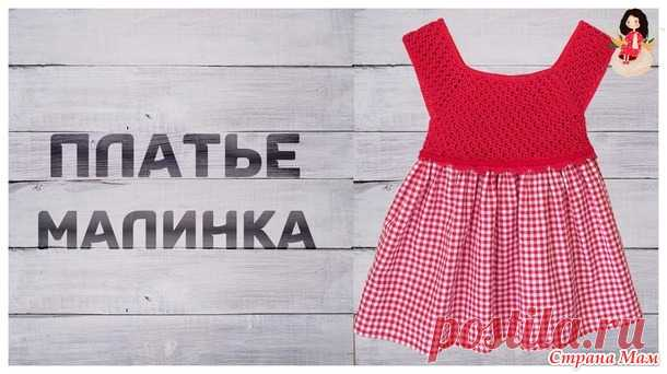Детское платье из остатков пряжи