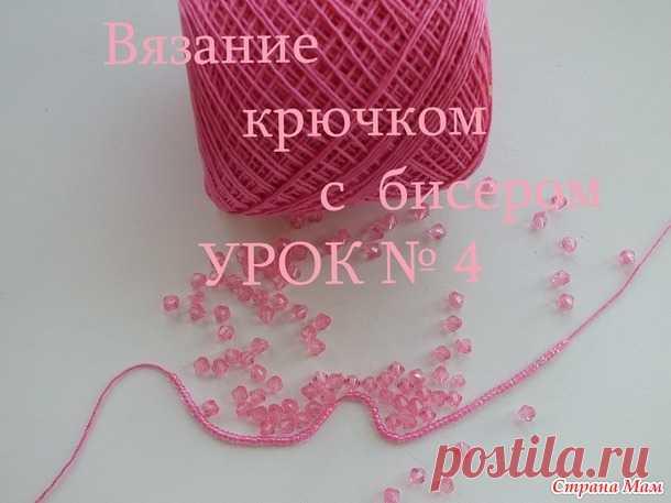 Вязание крючком с бисером. - Вязание - Страна Мам