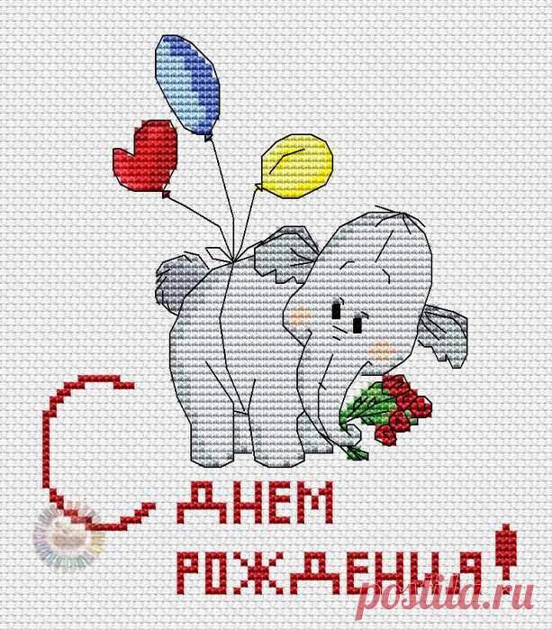 Схемы для вышивки крестом для открыток с днем рождения, надписью леша лучший