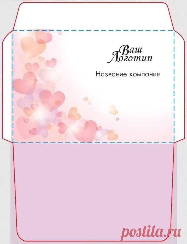 Шаблон для открытки конверт