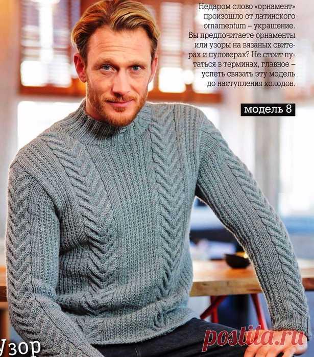 38b1c182660d2 Мужской пуловер с косами. Мужской свитер спицами с подробным описанием