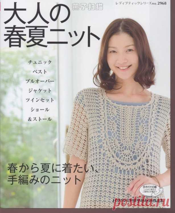 вяжем для души китайские японские журналы по рукоделию страна