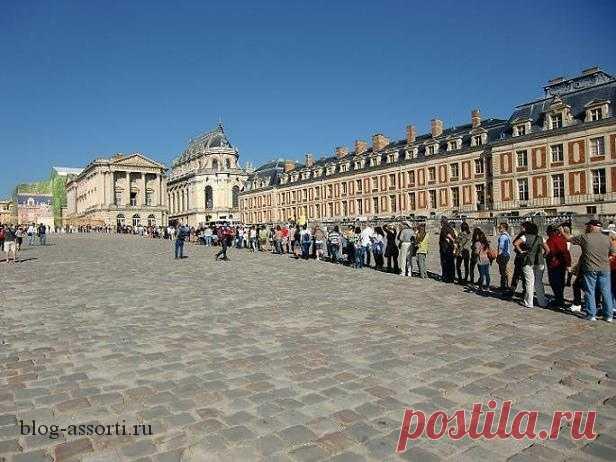 Франция. Очередь в Версаль