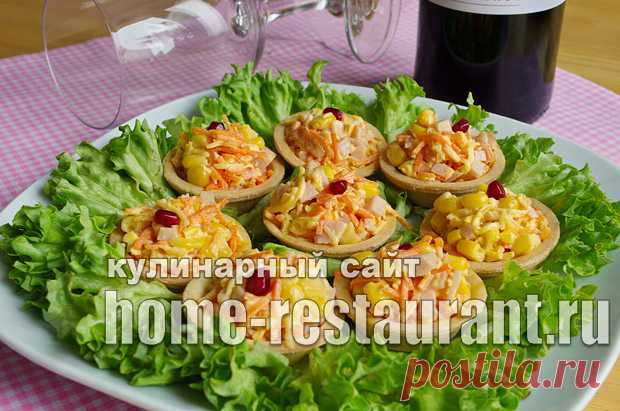 Салат в тарталетках «Карусель»: с ветчиной и корейской морковкой - Домашний Ресторан