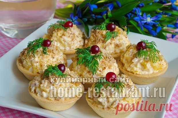 Салат в тарталетках с курицей и апельсином «Наслаждение» - Домашний Ресторан