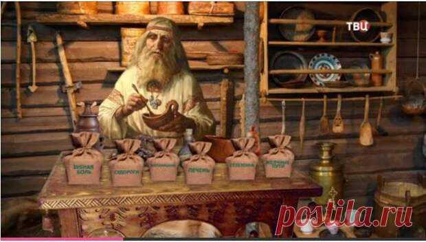 Рецепты старорусских знахарей. - Познавательный сайт ,,1000 мелочей