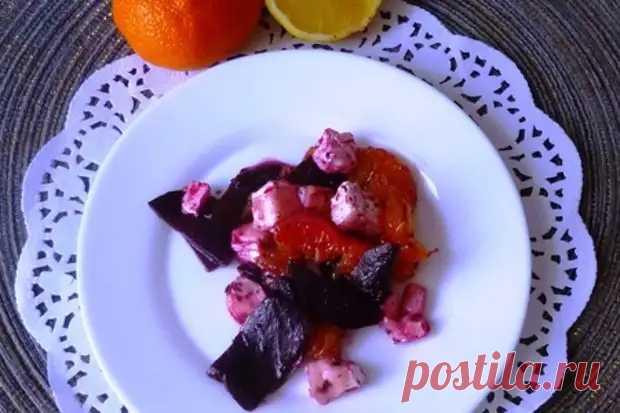 Свекольный салат с мандарином - Кулинарный Блог - медиаплатформа МирТесен