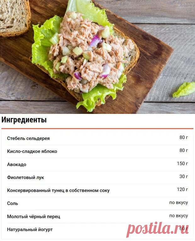 10 минут и готово. Салат с тунцом, яблоком и сельдереем - БУДЕТ ВКУСНО! - медиаплатформа МирТесен