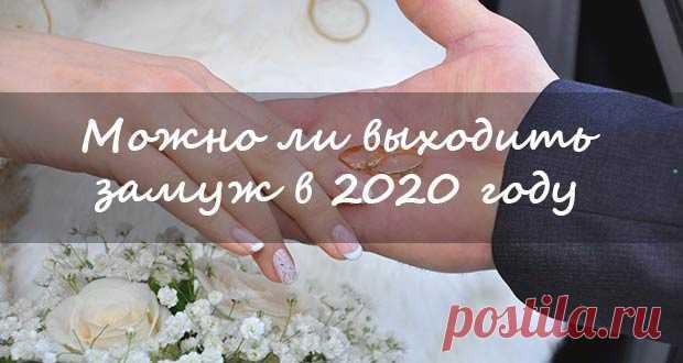 """Картинки по запросу """"Можно ли жениться и выходить замуж в 2020 году"""""""""""