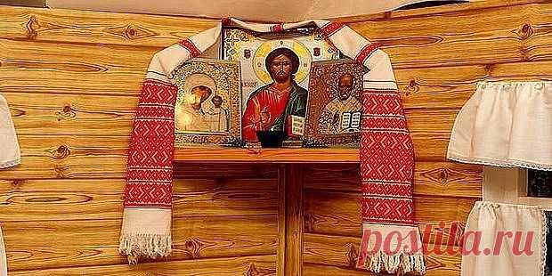 Размещение икон в доме. Раньше практически в каждом доме был собственный иконостас — место, где располагались иконы и где к святым и к Господу возносились молитвы. Теперь же многие христианские традиции забыты, в результате чего в некоторых семьях не