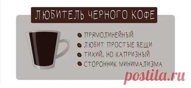 Что любимый кофе говорит о вашей личности? - Пропорции счастья - медиаплатформа МирТесен