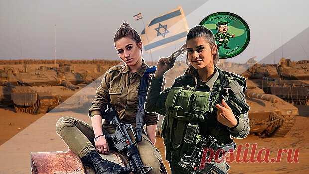 Женщины в армии Израиля, какие они   Бывалый вояка   Яндекс Дзен