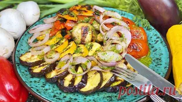 Овощи на гриле с обалденной заправкой как в ресторане - Вкусные рецепты - медиаплатформа МирТесен