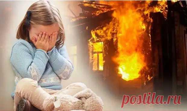 Три правила выживания при пожаре - это должны знать ваши дети! - ЖЕНСКИЙ МИР - медиаплатформа МирТесен