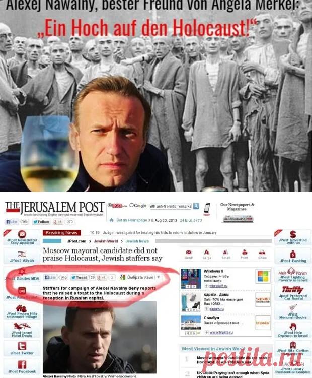 Меркель вляпалась по полной: Немецкие соцсети напомнили, как Навальный поднял «первый тост за Холокост» - Спички - не игрушка - медиаплатформа МирТесен