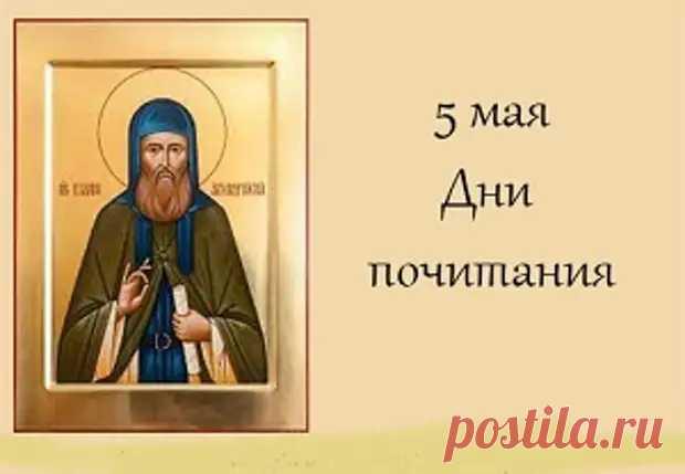 Дни почитания. 5 мая – Преп... - блог пользователя Иля Чернова - медиаплатформа МирТесен