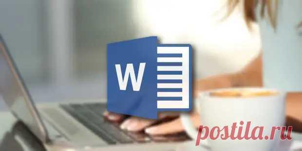 Как восстановить несохранённый документ Word - Мир мужчины - медиаплатформа МирТесен