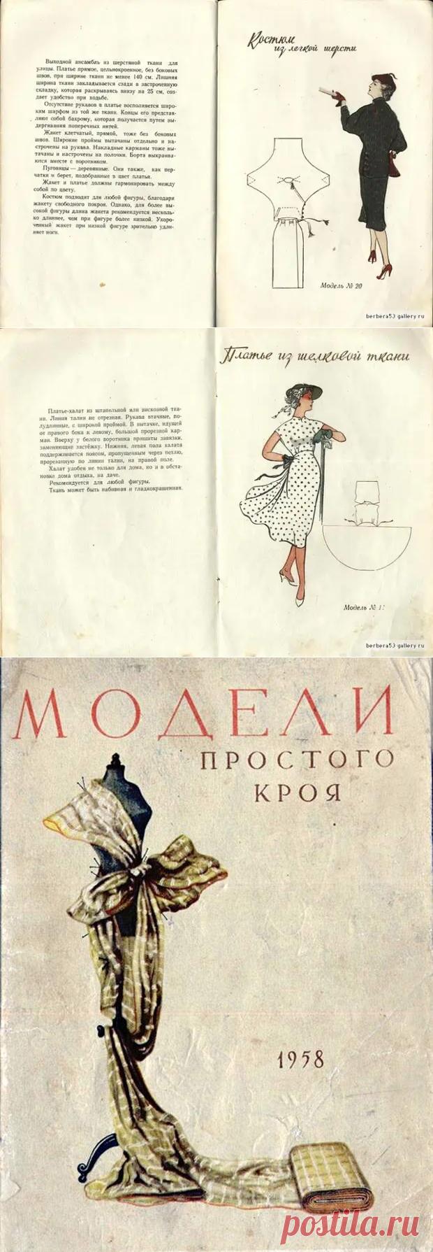 Модели простого кроя 1958 года! - Секреты стиля - медиаплатформа МирТесен