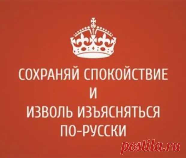 О Великом и Могучем - Домохозяйки - медиаплатформа МирТесен