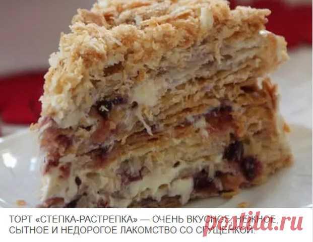 ТОРТ » СТЁПКА — РАСТРЁПКА» — ДОМАШНИЙ….МММ… САМЫЙ РОДНОЙ, УЮТНЫЙ И ВКУСНЫЙ! Для моей семьи это очень особенный торт. Торт, который с детства готовит...