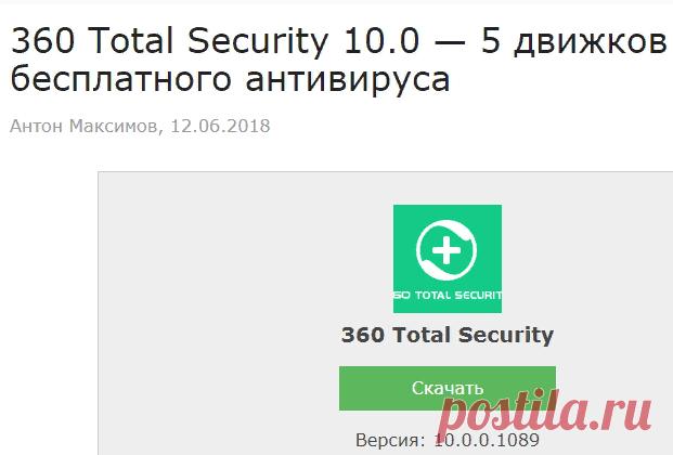 360 TOTAL SECURITY 7.6.0.1028 НА РУССКОМ ЯЗЫКЕ СКАЧАТЬ БЕСПЛАТНО
