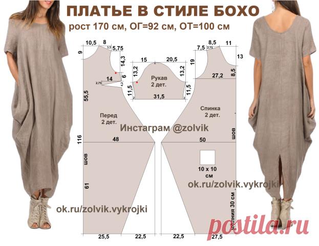 Брендовое платье в стиле бохо. Выкройка на 46-й размер | Шитье | Постила