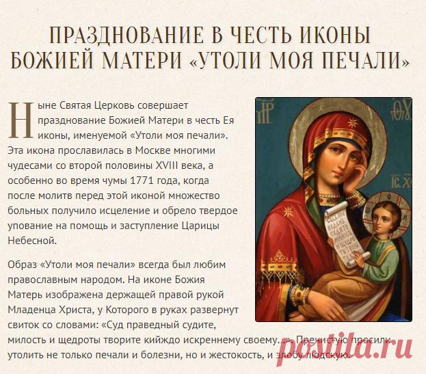 праздник иконы божией матери утоли моя печали поздравление только одно