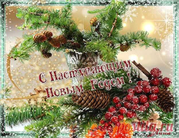(+1) тема - С Новым Годом наступающим! Поздравления к празднику (подборка № 3) | Поздравления и тосты