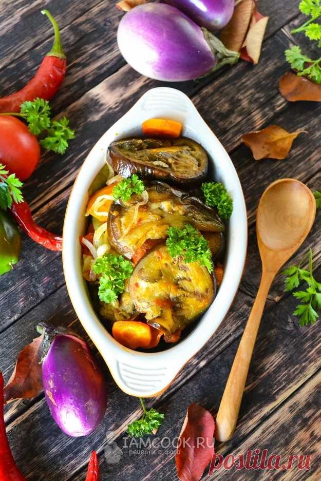 Соте из баклажанов в духовке — рецепт с фото пошагово