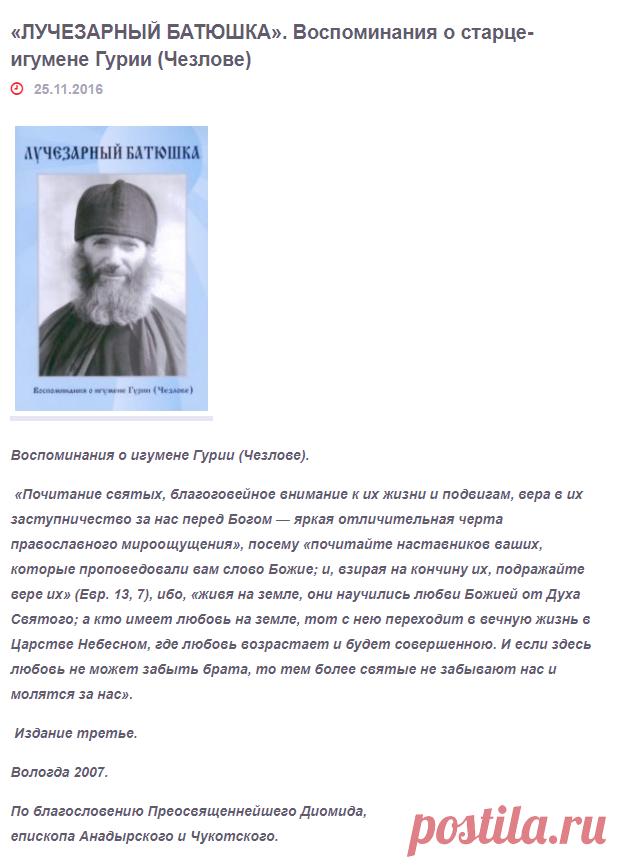 «ЛУЧЕЗАРНЫЙ БАТЮШКА». Воспоминания о старце-игумене Гурии (Чезлове) — Мономах