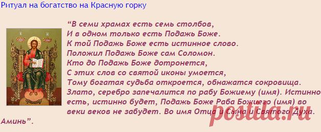 молитва соломона к подаждь: 10 тыс изображений найдено в Яндекс.Картинках