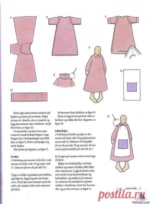 Выкройки одежды для кукол тильды. Шьем одежду для тильда игрушек