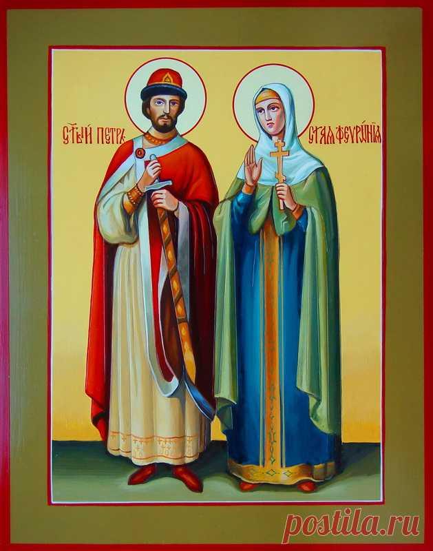 Пожелания для, святые петр и феврония муромские открытки