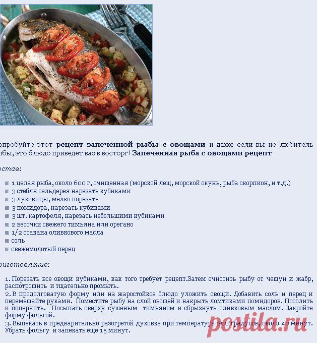 Запеканка из рыбы с картофелем пошаговый рецепт с фото