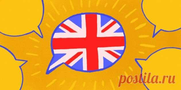 20 тонкостей живого английского языка, о которых не рассказывают в школе - Лайфхакер