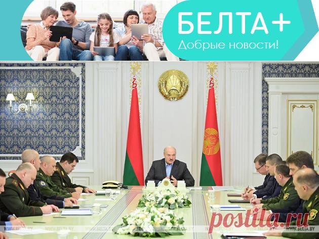 Новости Беларуси|БелТА-САЙТ