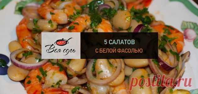 5 салатов с белой фасолью – Вся Соль - кулинарный блог Ольги Баклановой