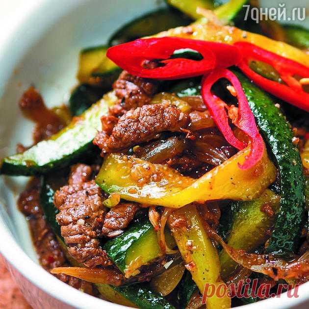 Ве-Ча: восхитительный корейский салат из огурцов с мясом - 7Дней.ру